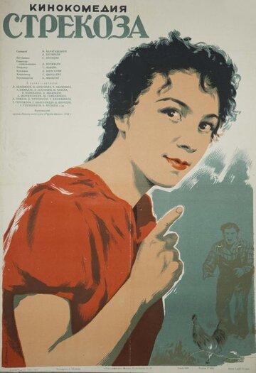 Стрекоза (1954)