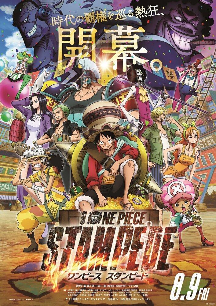 Постер к аниме фильму Ван-Пис 14: Паническое бегство (2019)
