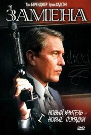 Замена (1996)
