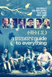 Смотреть онлайн Всеобщее руководство птицелова