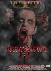 Кровопускание