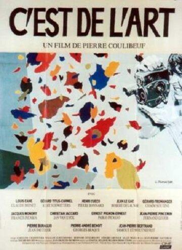 Это искусство (1993)