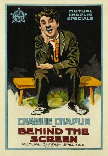 За кулисами кино (1916) полный фильм онлайн