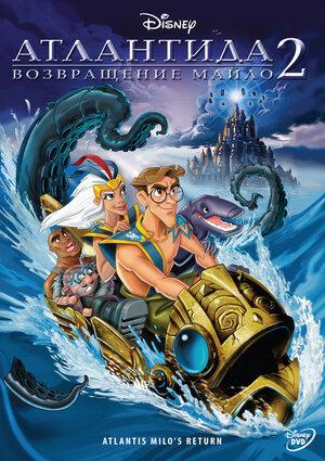 Атлантида 2: Возвращение Майло (2003)