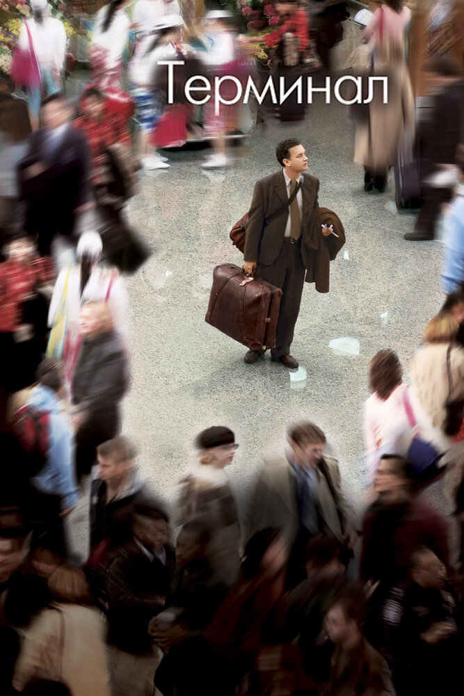 Терминал (2004) - смотреть онлайн