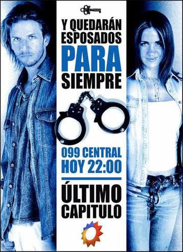 099 центральная (2002)