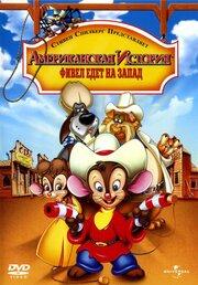 Смотреть онлайн Американская история 2: Фивел едет на Запад