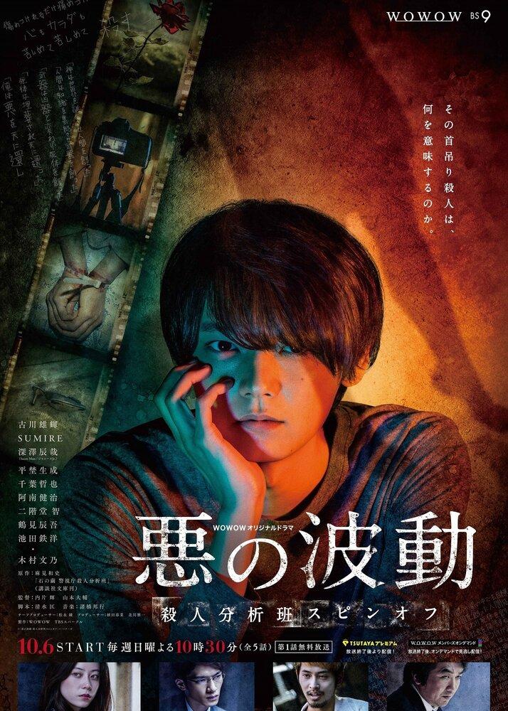 1321073 - Волна зла (2019, Япония): актеры