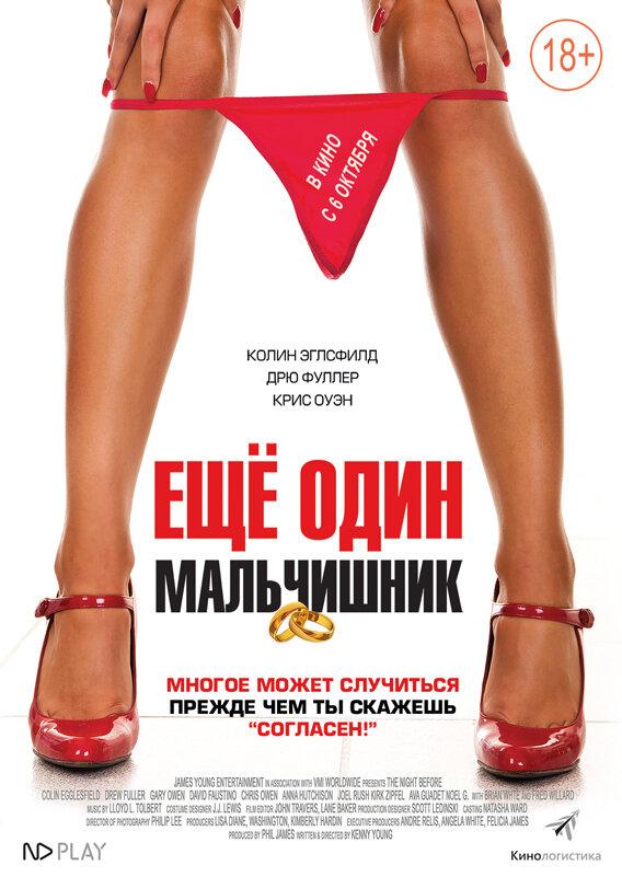 Еще один мальчишник / The night before (2016)