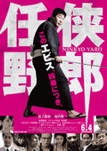Новое видео: Ninkyo Yaro