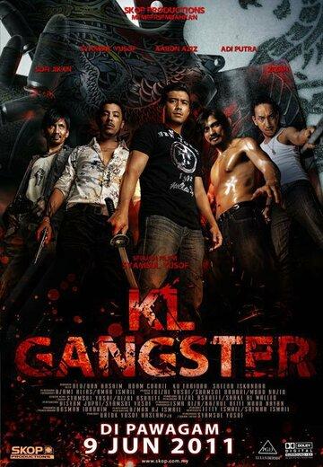 Гангстер (2011) полный фильм