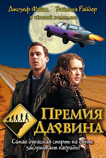 Фильм Премия Дарвина