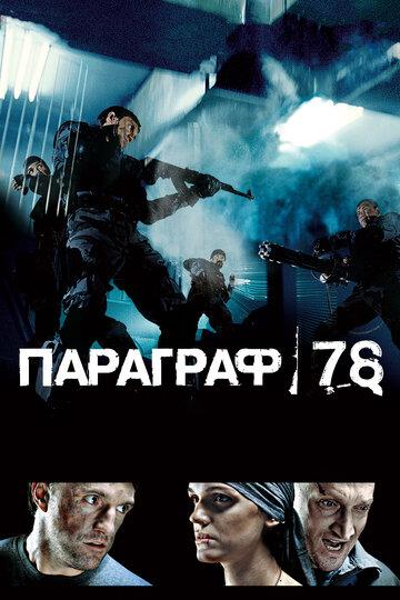 Параграф 78: Фильм первый (2007)