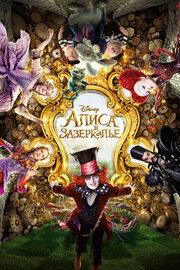 Смотреть Алиса в Зазеркалье (2016) в HD качестве 720p
