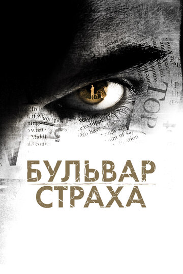 Бульвар страха 2011