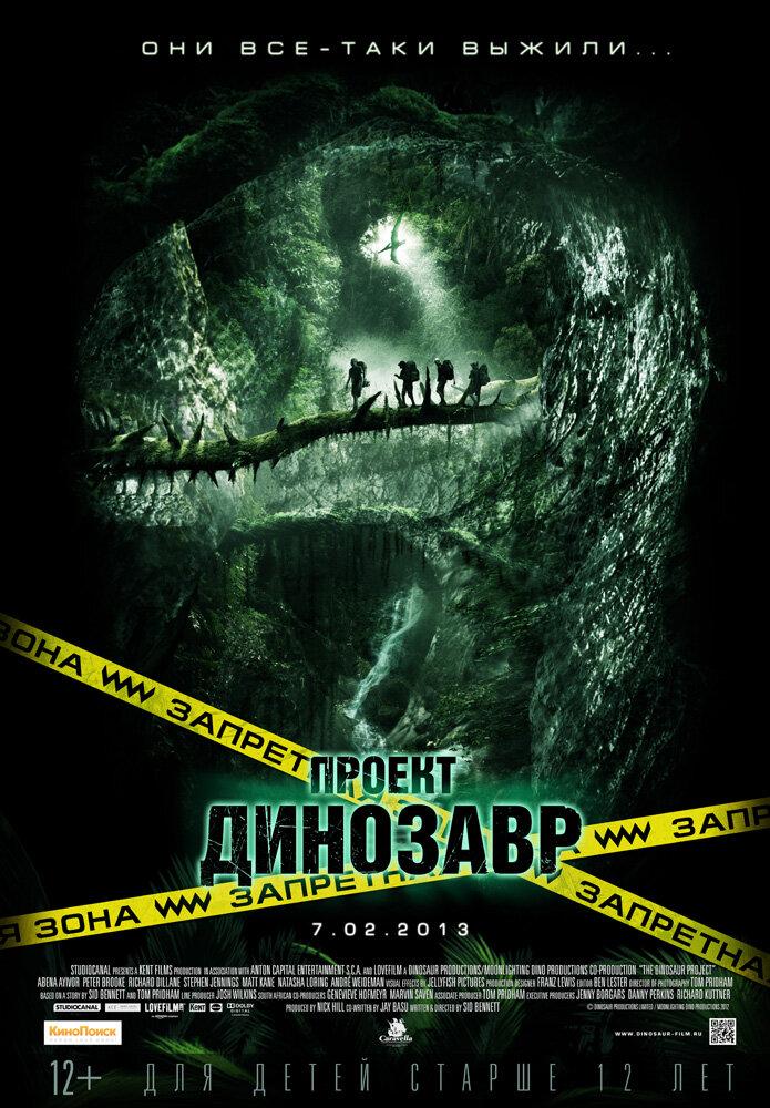 Проект Динозавр -смотреть онлайн