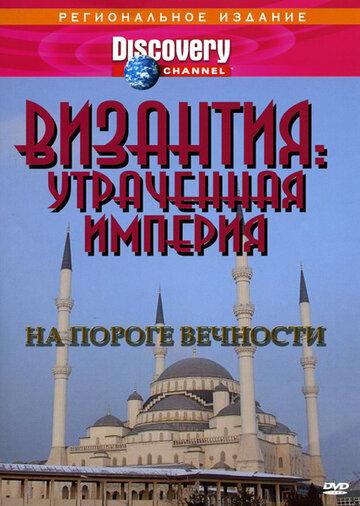 Византия: Утраченная империя (1997) полный фильм онлайн