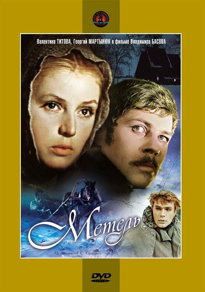 Метель (1964) » советские фильмы смотреть онлайн.