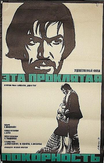 Эта проклятая покорность (1970) полный фильм