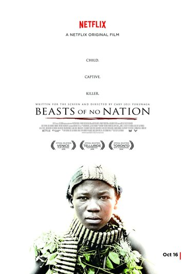 ��������� ����� (Beasts of No Nation)