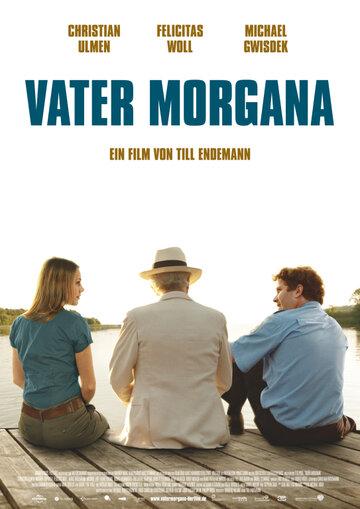Фата-моргана (2010)