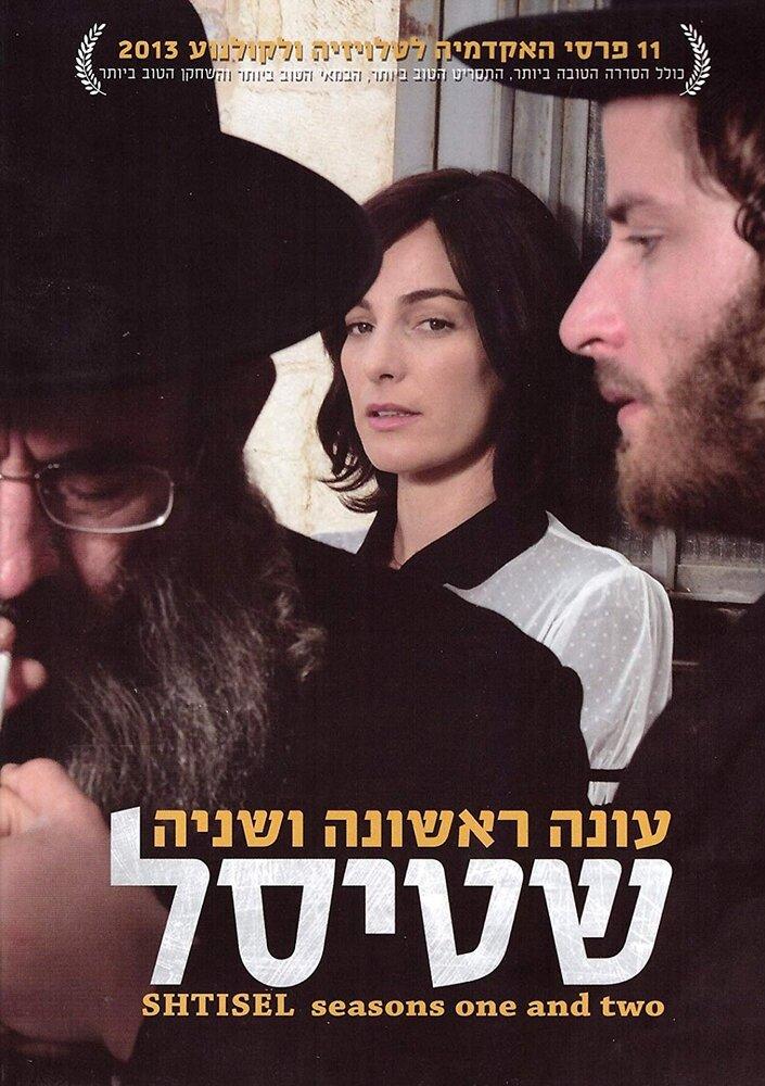 839289 - Штисель ✸ 2013 ✸ Израиль