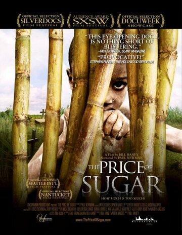 Цена сахара (2007)