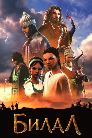 Билал (2015) полный фильм онлайн
