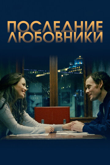 Последние любовники 2016 смотреть фильм онлайн