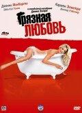 Грязная любовь / Dirty Love (2005)