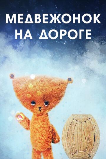 Медвежонок на дороге (1965)