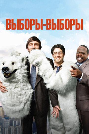 Постер к фильму Выборы-выборы (2012)