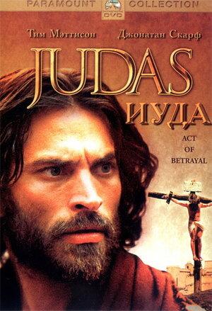 Иуда (2004)
