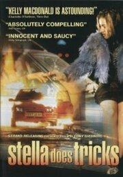 Стелла плетет интриги (1996)