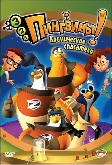3-2-1 Пингвины!