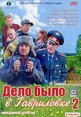 Дело было в Гавриловке 2 (2008) полный фильм онлайн