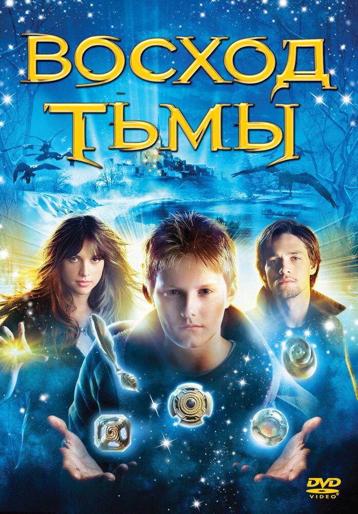 Восход тьмы / The Seeker: The Dark Is Rising (2007) смотреть в HD