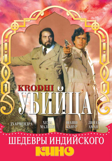 Убийца (1981)