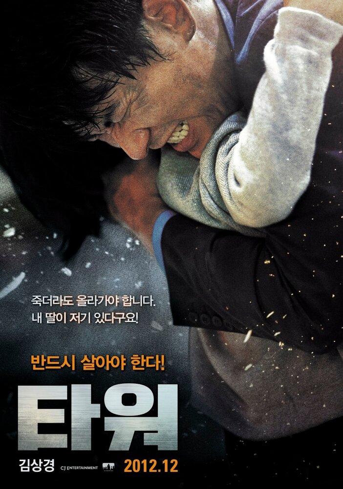708259 - Башня ✸ 2012 ✸ Корея Южная