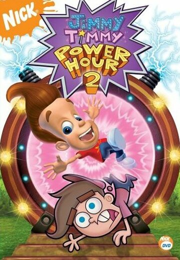 ������ � �����: ���� ������� 2 (The Jimmy Timmy Power Hour 2: When Nerds Collide)