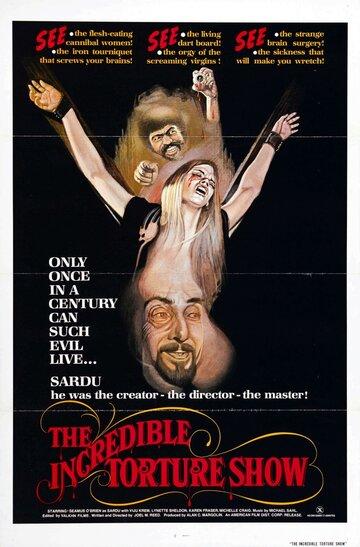 Кровососущие уроды (1976)