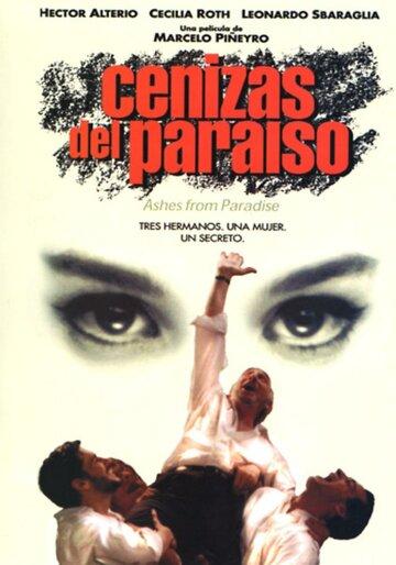 Смерть в раю (1997)
