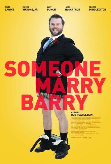 Поженить Бэрри (2013)