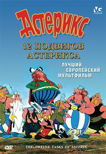Фильм 12 подвигов Астерикса