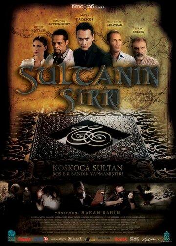 Тайна султана