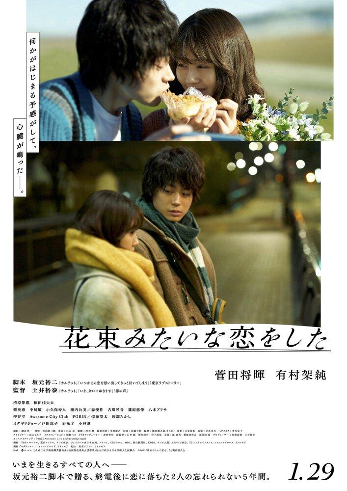 1318929 - Любовь как букет цветов ✸ 2021 ✸ Япония