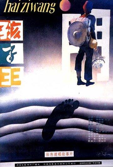 Царь детей (1987)