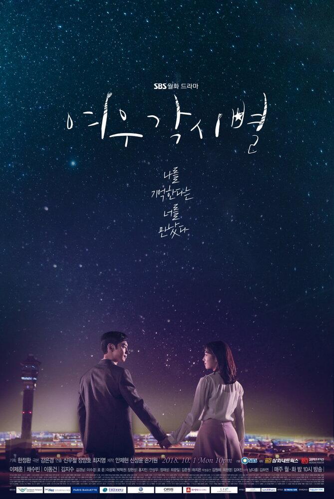 1112067 - Где приземляются звёзды ✦ 2018 ✦ Корея Южная