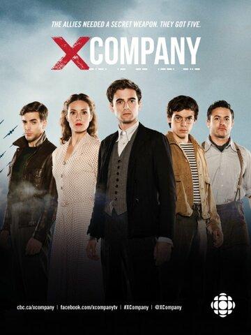 Лагерь Х (сериал 2015 – 2017) X Company