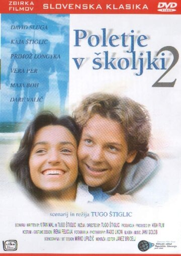 Лето в раковине 2 (1988)